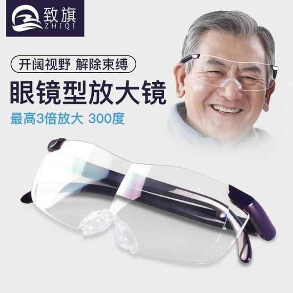 放大鏡眼鏡式頭戴放大鏡眼鏡眼睛高清修表看書手機用3倍老人閱讀  美物