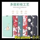 【萌萌噠】Realme 8 (5G) 男女高配新款 蠶絲紋熱銷系列彩繪側翻皮套 可支架插卡 磁性吸附 保護套