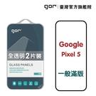 【GOR保護貼】Google 谷歌 Pixel 5 9H滿版鋼化玻璃保護貼 2.5D滿版2片裝 pixel5 公司貨