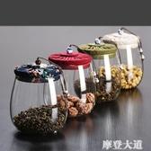 茶葉罐家用存茶罐玻璃密封罐小青柑包裝盒裝茶葉的容器空盒花茶缸『摩登大道』