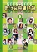 (二手書)流行豆芽譜精選(8)(2008-2009)