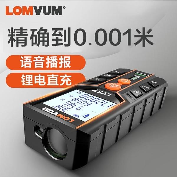 龍韻激光測距儀手持高精度紅外線距離量房測量儀器激光尺電子尺子 「雙10特惠」