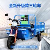 電動三輪車貨車載重王成人新款農用電瓶車貨運三輪車家用車貨運車 MKS免運