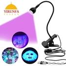 USB帶固定夾子led紫外線消毒UV手機維修綠油驗鈔燈閱讀臺燈小書燈YXS 優家小鋪