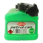 Carplan卡派爾 攜帶式塑膠汽油桶5L(綠)