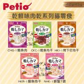 Petio派蒂歐貓零食[乾鮮味肉干,5種口味,42g/45g,日本製]