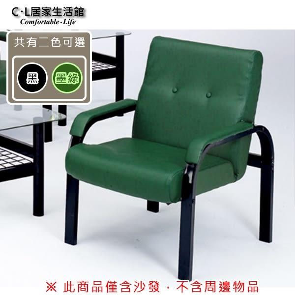 【 C . L 居家生活館 】Y600-11 溫莎單人沙發