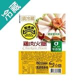 黑橋牌雞肉切片火腿160G /包【愛買冷藏】