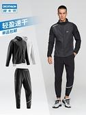 運動套餐 速乾運動套裝男春季戶外跑步服健身寬鬆休閒透氣兩件套MSXB【618優惠】