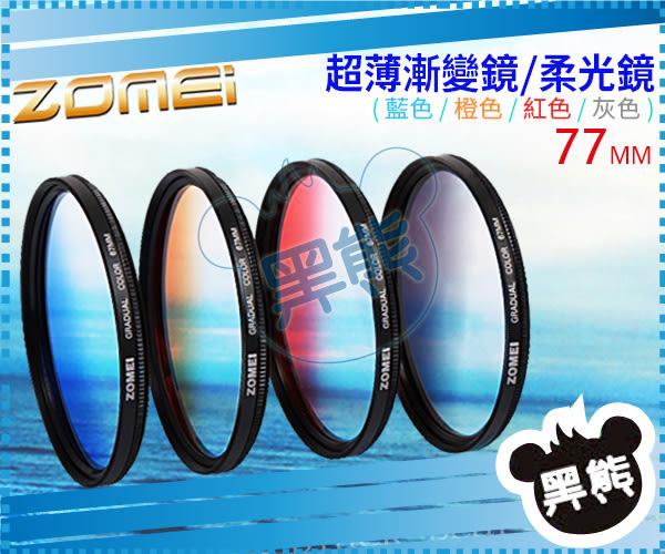 黑熊館 ZOMEI 超薄鏡框 超薄漸變鏡 柔光鏡 柔焦鏡 77MM (漸變灰/藍/橙/紅)