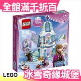 【小福部屋】日本 LEGO 樂高 41062 Disney Princess 迪士尼公主系列 冰雪奇緣城堡 禮物【新品上架】