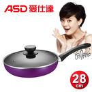 ASD靚麗系列不沾平煎鍋28cm(含蓋)