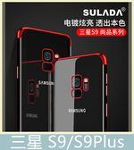 Samsung 三星 S9/S9 Plus 尚品系列 半透明 手機殼 防水印 防磨 電鍍 軟殼 保護殼 手機套 背殼 背蓋