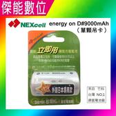 NEXcell 耐能 energy on 1號 9000mAh 低自放 鎳氫電池 充電電池【單顆卡裝】