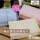 橫紋素色純棉毛巾#26(12條 整打裝)【台灣興隆毛巾專賣*歐米亞嚴選】