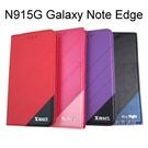 【My Style】都會隱磁皮套 Samsung Galaxy Note Edge N915G