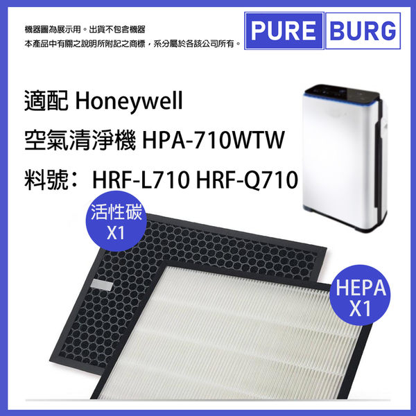 適用Honeywell HPA-710 HPA-710WTW HPA710WTW濾網組 HEPA+活性碳濾心