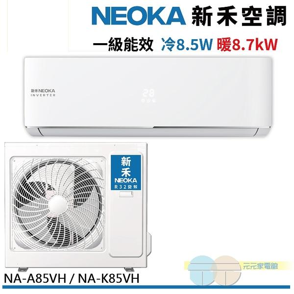 限桃園以北含標準安裝NEOKA 新禾 12-16坪變頻冷暖空調 R32 分離式冷氣 NA-K85VH+NA-A85VH