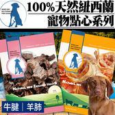 【培菓平價寵物網】100% 天然紐西蘭寵物點心》牛腱 羊肺-500g