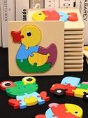 幼兒童拼圖1-2歲半寶寶3木質入門早教男女孩玩具益智力多功能動腦 露露日記