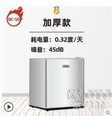 冰箱小型雙門家用小冰箱冷藏冷凍宿舍辦公室節能三門式電冰箱 京都3C YJT