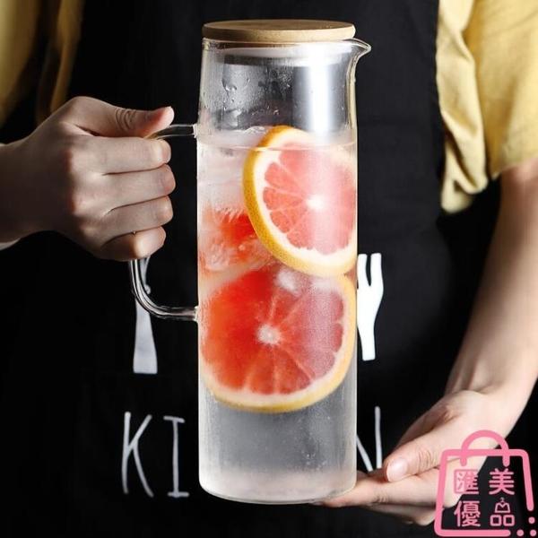 玻璃冷水壺耐高溫北歐風涼茶壺白開水杯透明【匯美優品】