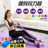 拉力器 拉力繩 腳踏拉力器 四管加粗 [送涼感巾] 運動健腹 健腹繩 仰臥起坐 瑜珈繩 彈力帶 阻力繩