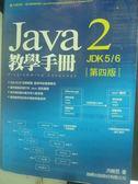 【書寶二手書T7/電腦_YGK】Java 2 JDK5/6教學手冊4/e_洪維恩_無光碟