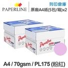 PAPERLINE PL175 粉紅色彩色影印紙 A4 70g (5包/箱) x2