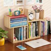桌面小書架簡易桌上迷你書架簡約現代學生書櫃兒童書桌置物收納架xw 中元節禮物