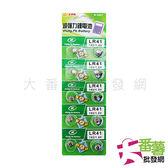 10入 LR41 超強力環保鋰電池 [13O1]- 大番薯批發網