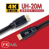 【PX大通】HDMI 2.0認證版超高速4K傳輸線20米(支援乙太網路連接)UH-20M