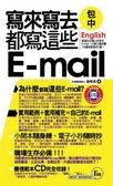 (二手書)寫來寫去都寫這些E-mail口袋書(書+1CD)