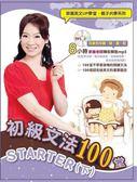 初級文法100堂STARTER(下)(附徐薇老師教學mp3光碟一片+自我檢測卷一本)