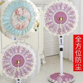 風扇罩 防塵罩 落地式家用全包艾美特歐式布藝圓形電風扇罩套 娜娜小屋