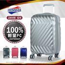 新秀麗American Tourister旅行箱 24吋美國旅行者100%PC行李箱 I25大容量