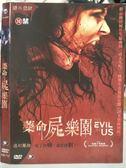 影音專賣店-O01-125-正版DVD*電影【藥命屍樂園】-迷幻物藥吃了會嗨,還是會駭