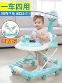 學步車 嬰兒童寶寶學步車多功能防側翻手推男女孩防o型腿變搖馬可坐學行 莎瓦迪卡