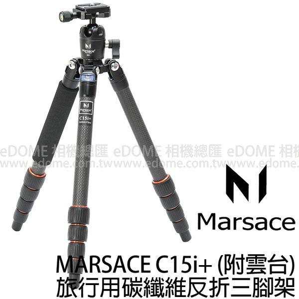 MARSACE 馬小路 瑪瑟士 C15i+ Plus 龍紋限定版 (24期0利率 免運 金嘉晨公司貨) 旅行用碳纖維三腳架套組