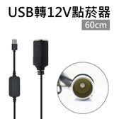 USB轉12V點菸器延長線 60cm USB轉點煙器 變壓器 延長充電線 車用充電器 點菸器車充 點煙器車充