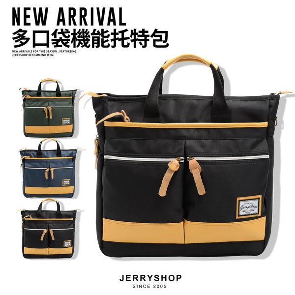 托特包 JerryShop【JB0BA06】Vogue Fixed配皮剪裁三用托特包(3色)手提包 側背包 後背包