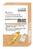 上山採藥 人蔘青春無紋面膜(10片/盒)