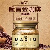 【低價促銷】日本狂熱銷 AGF Maxim 箴言金咖啡 (80g) 金罐 即溶 咖啡 進口 首選 送禮首選