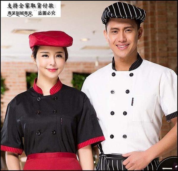 小熊居家新款西餐廳黑白廚師服短袖 夏裝酒店酒樓廚師長服男女大碼工裝特價
