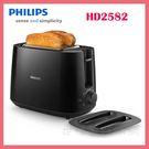 世博惠購物網◆PHILIPS飛利浦 Daily Collection 烤麵包機 HD2582(黑)◆台北、新竹實體門市