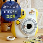 免運【菲林因斯特】Fujifilm instax mini25 mini 25 拉拉熊 懶懶熊 Rilakkuma 拍立得 / 另超值套餐