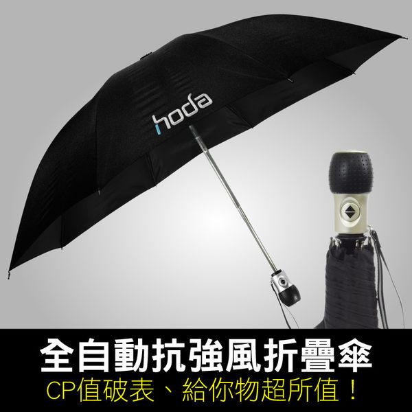 hoda 大尺寸抗強風 自動摺疊傘 自動開合傘 雨傘 自動傘 防紫外線傘 防風傘 遮陽傘 折疊傘 自動開
