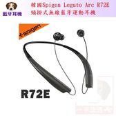 SGP【一鍵自動收納】韓國Spigen Legato Arc R72E 頸掛式無線藍牙運動耳機 藍牙4.1 支援aptX 來電震動提醒