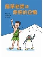 二手書博民逛書店 《簡單老師和想飛的企鵝》 R2Y ISBN:9863381675│齊藤洋