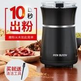 磨豆機 磨粉機咖啡豆粉碎機家用小型中藥芝麻打粉破碎機超細研磨器干磨機【快速出貨】